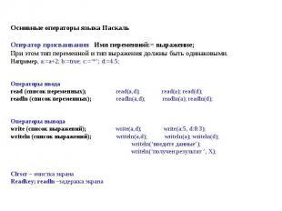 Основные операторы языка ПаскальОператор присваивания Имя переменной:= выражение