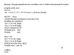 Пример. Дан двумерный массив случайных чисел. Найти максимальный элемент program