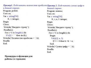 Пример1. Подсчитать количество пробелов в данной строке.Program probel;Uses crt;