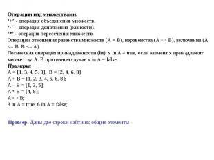 Операции над множествами:'+' - операция объединения множеств.'-' - операция допо