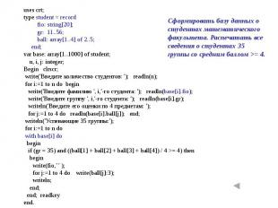 uses crt;type student = record fio: string[20]; gr: 11..56; ball: array[1..4] of
