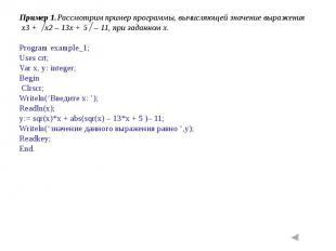 Пример 1.Рассмотрим пример программы, вычисляющей значение выражения x3 + x2 – 1