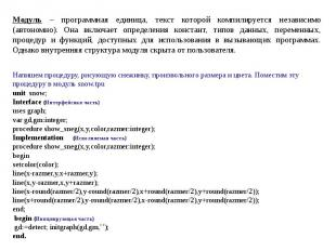 Модуль – программная единица, текст которой компилируется независимо (автономно)