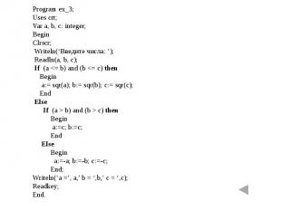 Program ex_3;Uses crt;Var a, b, c: integer;BeginClrscr; Writeln('Введите числа:
