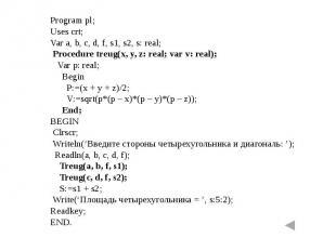 Program pl;Uses crt;Var a, b, c, d, f, s1, s2, s: real; Procedure treug(x, y, z:
