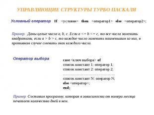 УПРАВЛЯЮЩИЕ СТРУКТУРЫ ТУРБО ПАСКАЛЯ Пример. Даны целые числа a, b, c. Если a c,