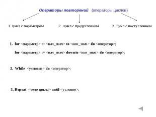 Операторы повторений (операторы циклов) 1. цикл с параметром 2. цикл с предуслов