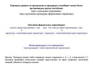 Передача данных из программы в процедуру и наоборот может быть организована двум