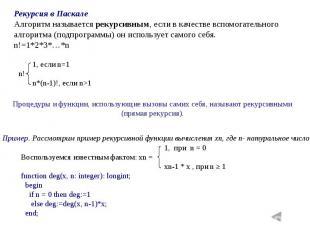 Рекурсия в ПаскалеАлгоритм называется рекурсивным, если в качестве вспомогательн