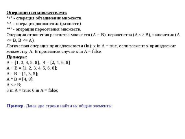 Операции над множествами:'+' - операция объединения множеств.'-' - операция дополнения (разности).'*' - операция пересечения множеств.Операции отношения равенства множеств (А = В), неравенства (А В), включения (А