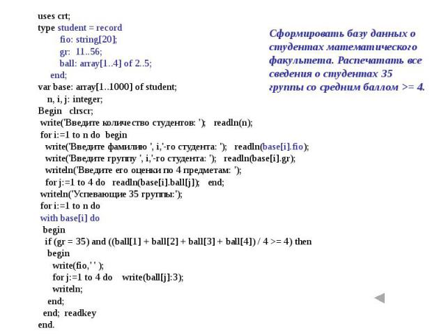 uses crt;type student = record fio: string[20]; gr: 11..56; ball: array[1..4] of 2..5; end;var base: array[1..1000] of student; n, i, j: integer;Begin clrscr; write('Введите количество студентов: '); readln(n); for i:=1 to n do begin write('Введите …