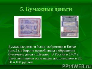 5. Бумажные деньги Бумажные деньги были изобретены в Китае (рис.1), в Европе пер