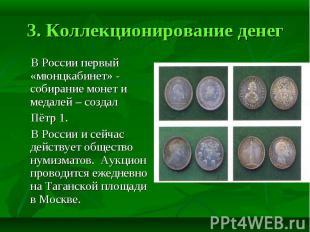 3. Коллекционирование денег В России первый «мюнцкабинет» - собирание монет и ме