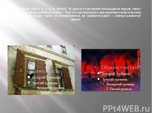 """Упоминание окна (т. 3, ч. 2, гл. XXXVI). """"В одно и то же время послышался взрыв,"""