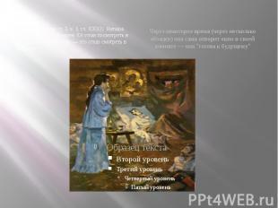 Упоминание окна (т. 3, ч. 3, гл. XXXI). Наташа узнала о ранении Андрея. Её отказ