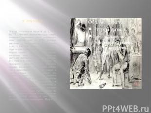 """Эпизод """"холостяцкая пирушка"""" (т. 1, ч. 1, гл. VI). """"Человек восемь молодых людей"""