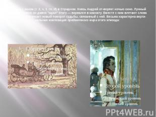 Эпизод с окном (т. 2, ч. 3, гл. И) в Отрадном. Князь Андрей отворяет ночью окно.