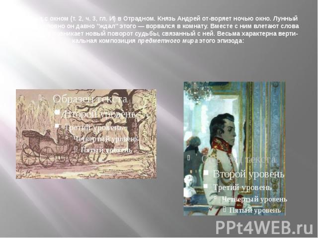 Эпизод с окном (т. 2, ч. 3, гл. И) в Отрадном. Князь Андрей отворяет ночью окно. Лунный свет — словно он давно