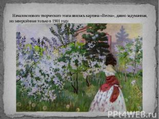 Началом нового творческого этапа явилась картина «Весна», давно задуманная, но з