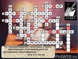 14. Организованное сочетание стихов, закономерно повторяющееся на протяжении сти