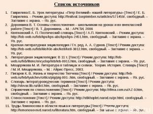 Гаврилова Е. Б. Урок литературы: «Петр Великий» нашей литературы» [Текст] / Е. Б