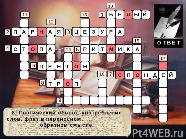 8. Поэтический оборот, употребление слов, фраз в переносном, образном смысле.