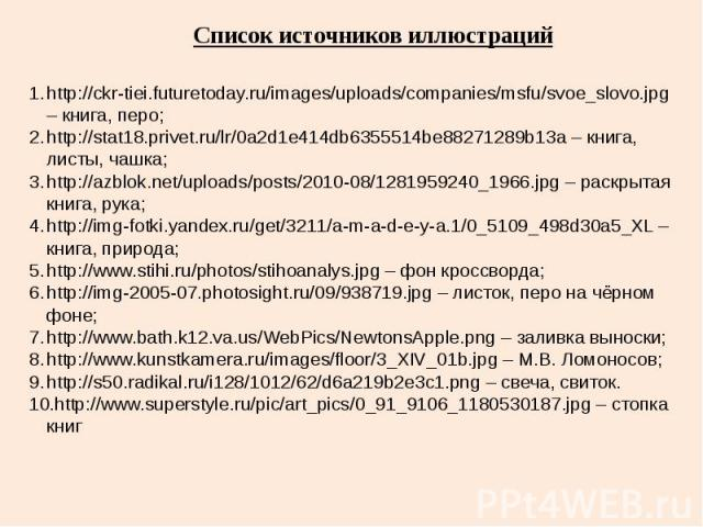 http://ckr-tiei.futuretoday.ru/images/uploads/companies/msfu/svoe_slovo.jpg – книга, перо;http://stat18.privet.ru/lr/0a2d1e414db6355514be88271289b13a – книга, листы, чашка;http://azblok.net/uploads/posts/2010-08/1281959240_1966.jpg – раскрытая книга…