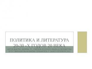 Политика и ЛИТЕРАТУРА 20-30 -х ГОДОВ 20 векаАвтор работы: Зверева Т.Г., учитель