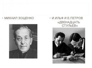 МИХАИЛ ЗОЩЕНКО И.ИЛЬФ И Е.ПЕТРОВ«ДВЕНАДЦАТЬ СТУЛЬЕВ»