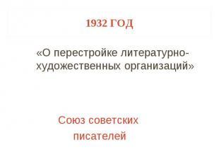 1932 год «О перестройке литературно-художественных организаций» Союз советских п