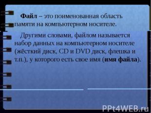 Файл– это поименованная область памяти на компьютерном носителе. Другими словам