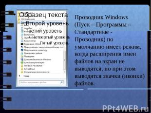 Проводник Windows (Пуск – Программы –Стандартные - Проводник) по умолчанию имеет