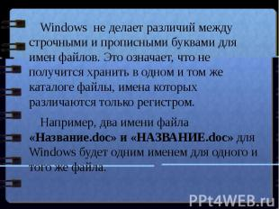 Windows  не делает различий между строчными и прописными буквами для имен файлов