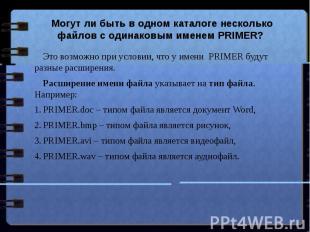 Могут ли быть в одном каталоге несколько файлов с одинаковым именем PRIMER? Это