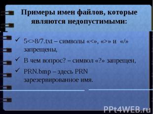 Примеры имен файлов, которые являются недопустимыми: 58/7.txt – символы «» и «/