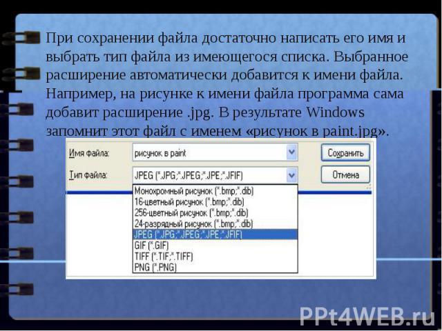 При сохранении файла достаточно написать его имя и выбрать тип файла из имеющегося списка. Выбранное расширение автоматически добавится к имени файла. Например, на рисунке к имени файла программа сама добавит расширение .jpg. В результате Windows за…