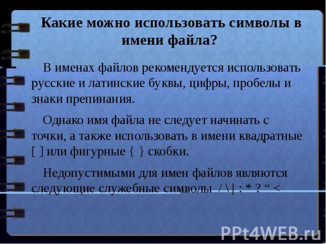 Какие можно использовать символы в имени файла? В именах файлов рекомендуется использовать русские и латинские буквы, цифры, пробелы и знаки препинания. Однако имя файла не следует начинать с точки, а также использовать в имени квадратные [ ] или фи…