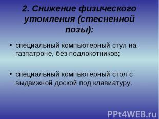 2. Снижение физического утомления (стесненной позы): специальный компьютерный ст