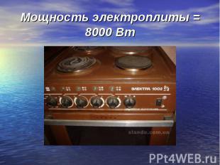 Мощность электроплиты = 8000 Вт