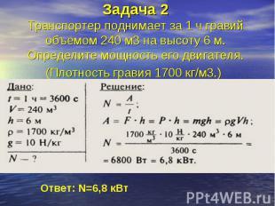 Задача 2Транспортер поднимает за 1 ч гравий объемом 240 м3на высоту 6 м. О