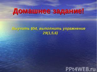 Домашнее задание!Выучить §54, выполнить упражнение 29(1,5,6)