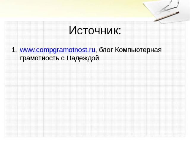 Источник:www.compgramotnost.ru, блог Компьютерная грамотность с Надеждой