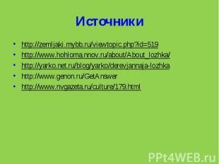 Источники http://zemljaki.mybb.ru/viewtopic.php?id=519http://www.hohloma.nnov.ru