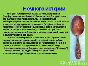 В старой России посуда была в основном деревянная (фарфор появился уже ближе к 1