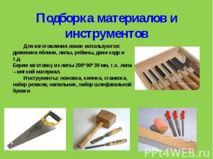 Подборка материалов и инструментов Для изготовления ложек используются: древесин