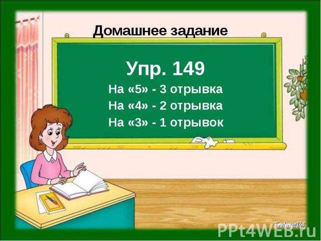 Упр. 149Упр. 149На «5» - 3 отрывкаНа «4» - 2 отрывкаНа «3» - 1 отрывок