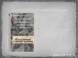 Сергей Михайлович Голицын Книга рассказывает о славной истории нашей Родины. Дей