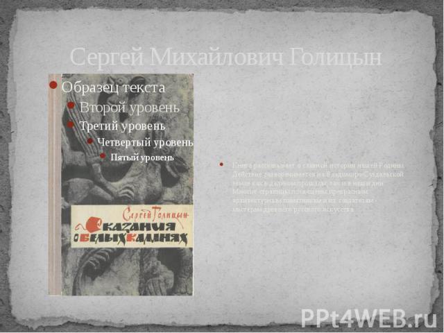 Сергей Михайлович Голицын Книга рассказывает о славной истории нашей Родины. Действие разворачивается на Владимиро-Суздальской земле как в далеком прошлом, так и в наши дни. Многие страницы посвящены прекрасным архитектурным памятникам и их создател…