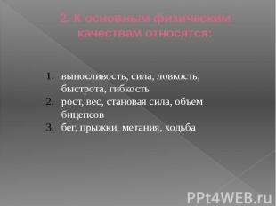 2. К основным физическим качествам относятся: выносливость, сила, ловкость, быст