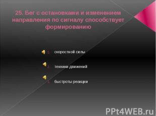 25. Бег с остановками и изменением направления по сигналу способствует формирова